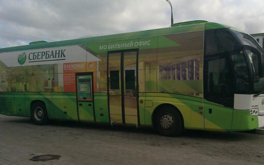 автобус сбербанка фото в красной поляне информация подкреплена пошаговыми
