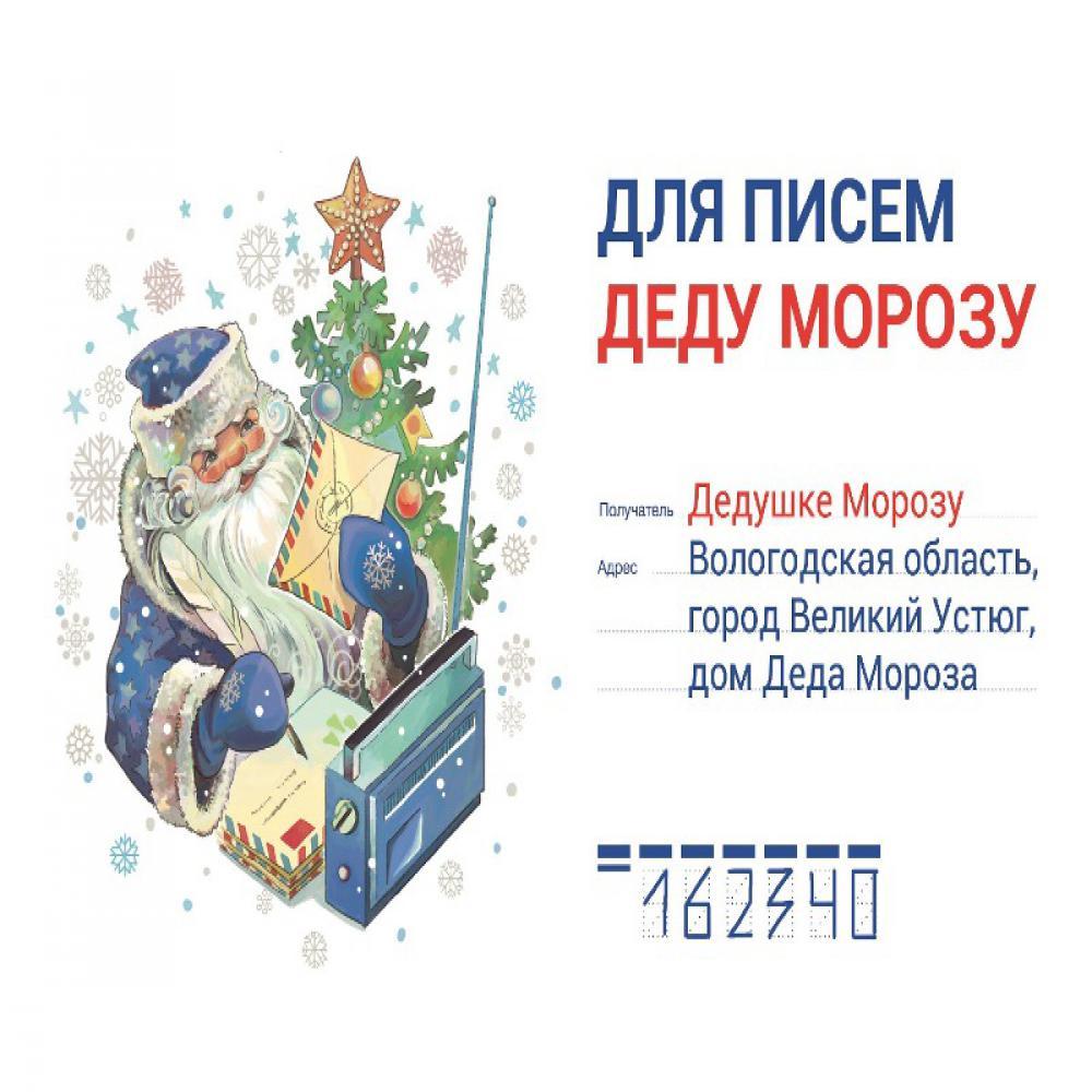 Поздравления дед мороза почта россии